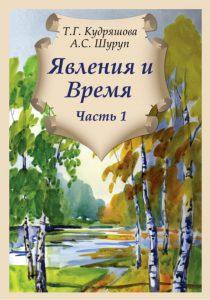 yavlenie-i-vremya-1-chast